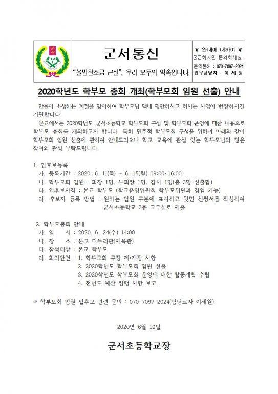 임원선출 안내장2