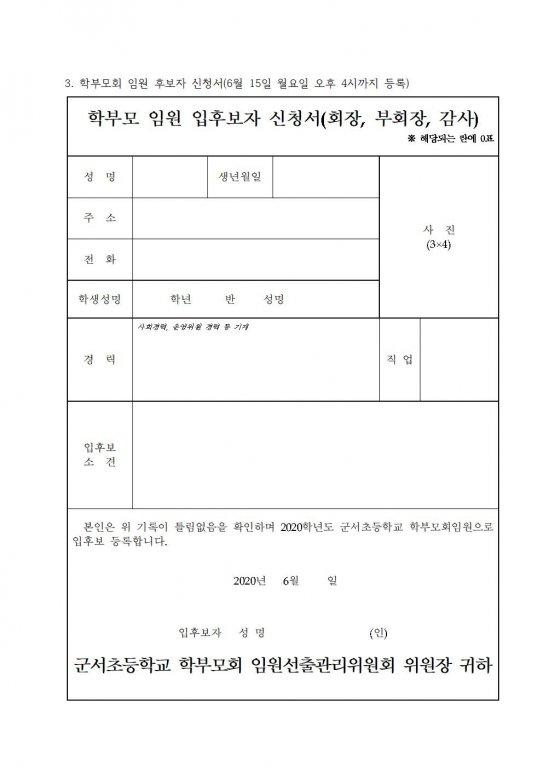 임원 선출 안내장1