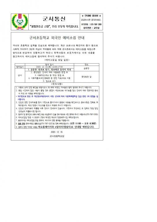 군서초등학교 외국인 예비소집 안내
